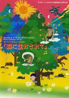 ミュージカル 「森に生かされて」